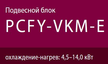 Описание модели mitsubishi electric pcfy p63vkm e